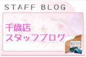 千歳店スタッフブログ